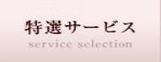 特選サービス