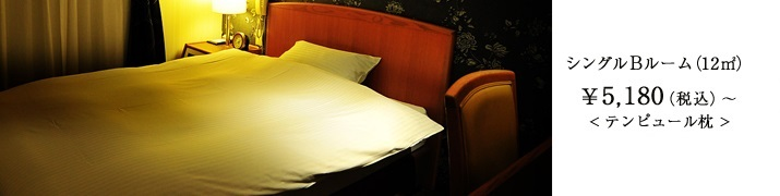 シングルBルーム(12㎡)¥5,180(税込)〜< 朝食付き >< テンピュール枕 >