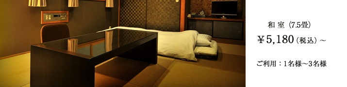 和室(7.5畳)¥5,180(税込)〜< 朝食付き >ご利用:1名様〜3名様